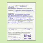 Поиск правонарушения по номеру постановления