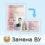 Водительскому удостоверению 10 лет