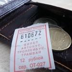 Деньги на проезд пенсионерам в спб